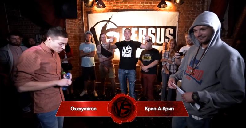 VERSUS #3 - Oxxxymiron vs Крип-а-Крип