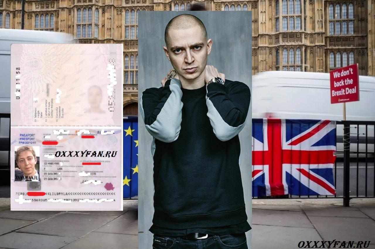 Оксимирон имеет двойное гражданство. Оксимирон гражданин Великобритании. Оксимирон гражданин Евросоюза.