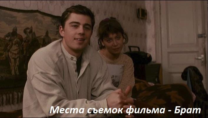 По местам съемок Данилы Багрова - фильм Брат. Где в Питере снимали фильм Брат 1?