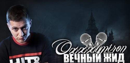 2 Клипа Oxxxymiron-а (2012)